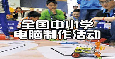 全国中小学电脑制作活动