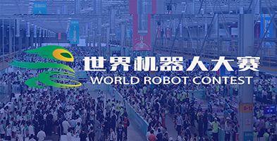 世界机器人大赛