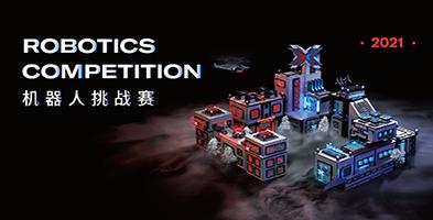 机器人挑战赛